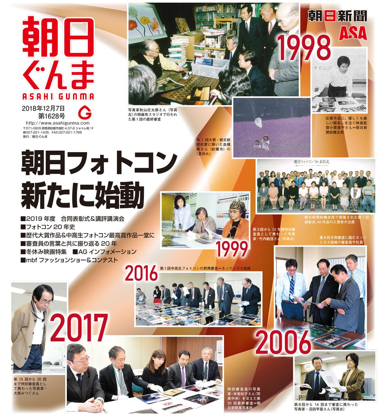 朝日フォトコン2021   ネッツトヨタ高崎 netz-takasaki.com